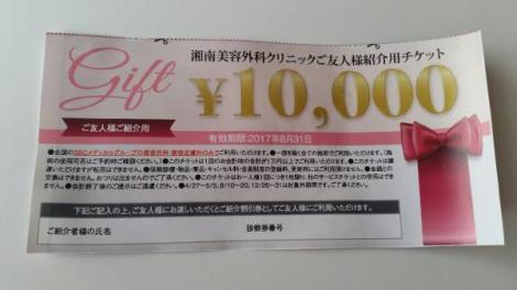 品川スキンクリニック ☆10000円分ポイントご利用券 _画像1