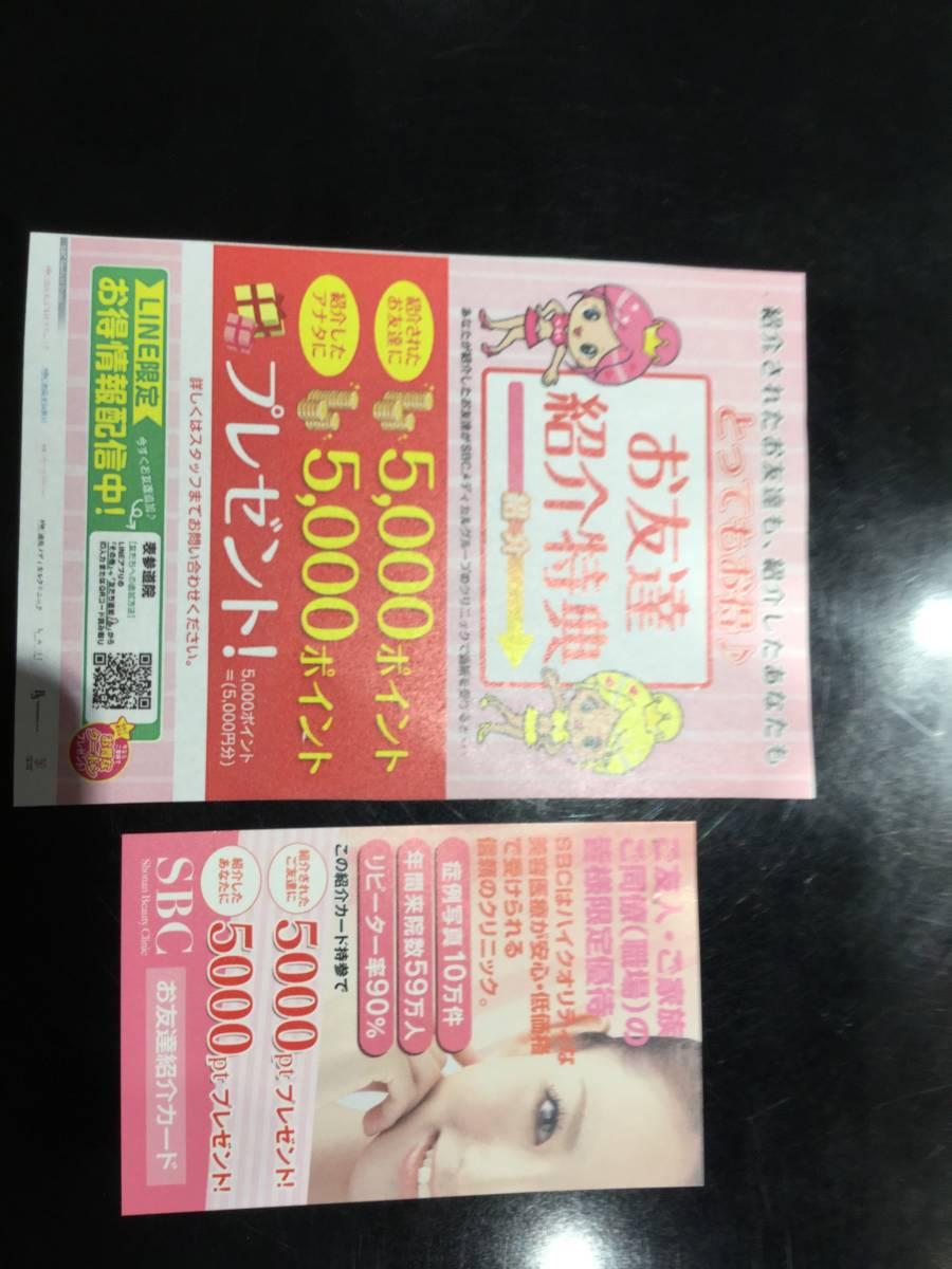 品川スキンクリニック ☆10000円分ポイントご利用券 _画像2