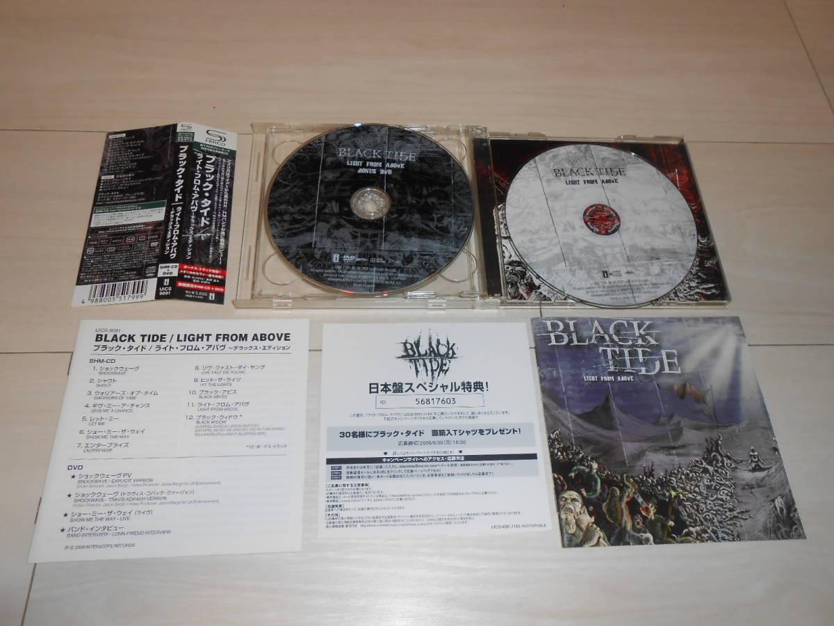 送料無料/SHM-CD/BLACK TIDE/ブラックタイド/ライトフロムアバブ/CD+DVD/デラックスエディション/ボーナストラック/メタリカ/初回限定