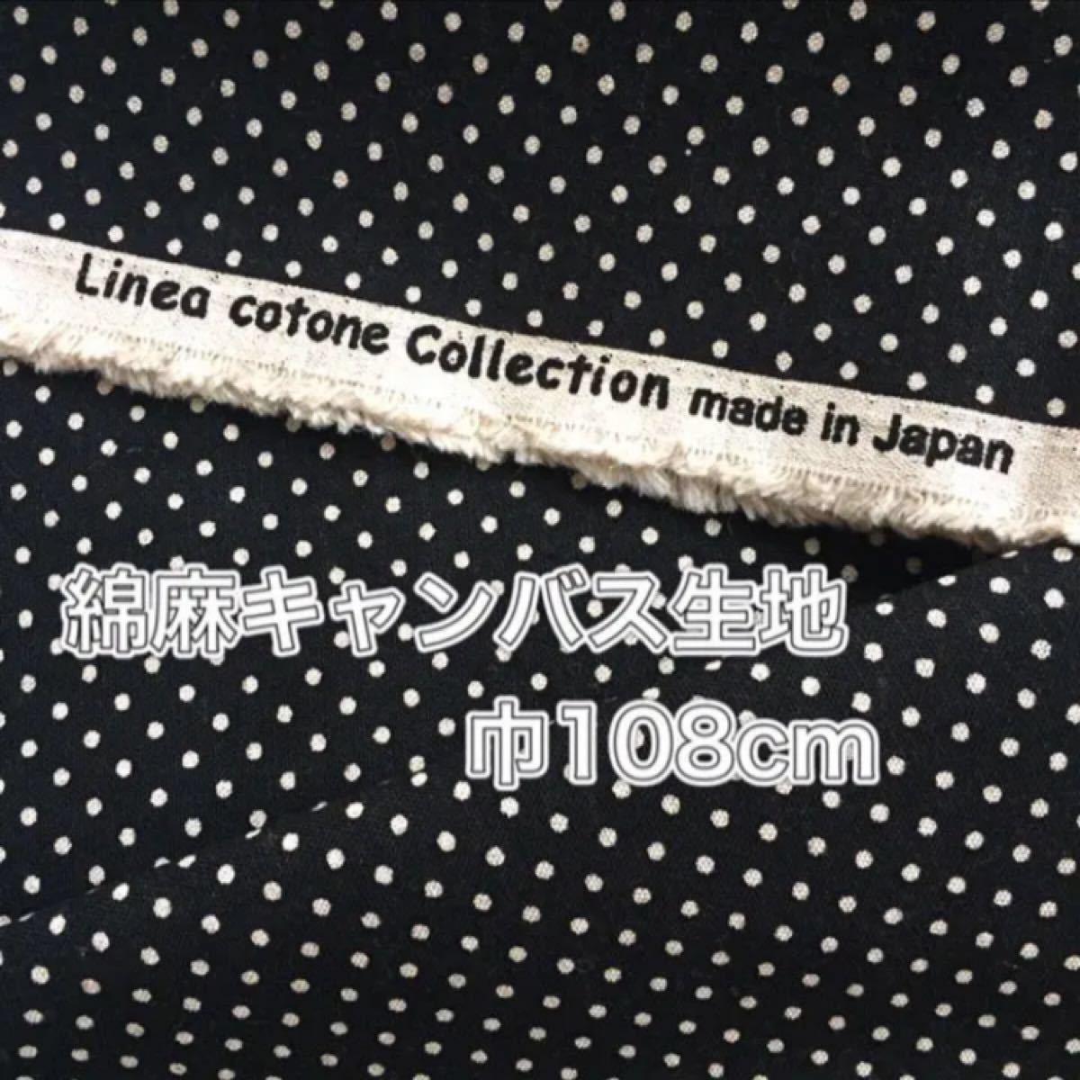 綿麻生地☆ドット柄 巾108×50 はぎれ 黒 リネン キャンバス 日本製