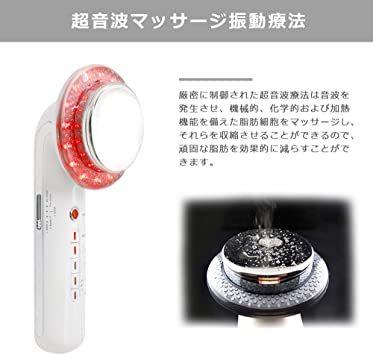 ホワイト 超音波美顔器 EMSボディ痩身マッサージ 高周波振動美容器 一台6役 EMSマッサージャー イオン導入 光エステ 美肌_画像2