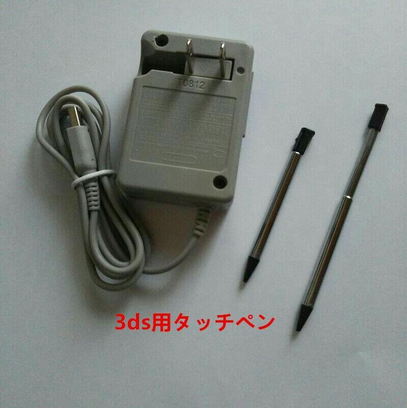 ニンテンドー DSi 3DS対応 ACアダプター充電器+3ds用タッチペン2本