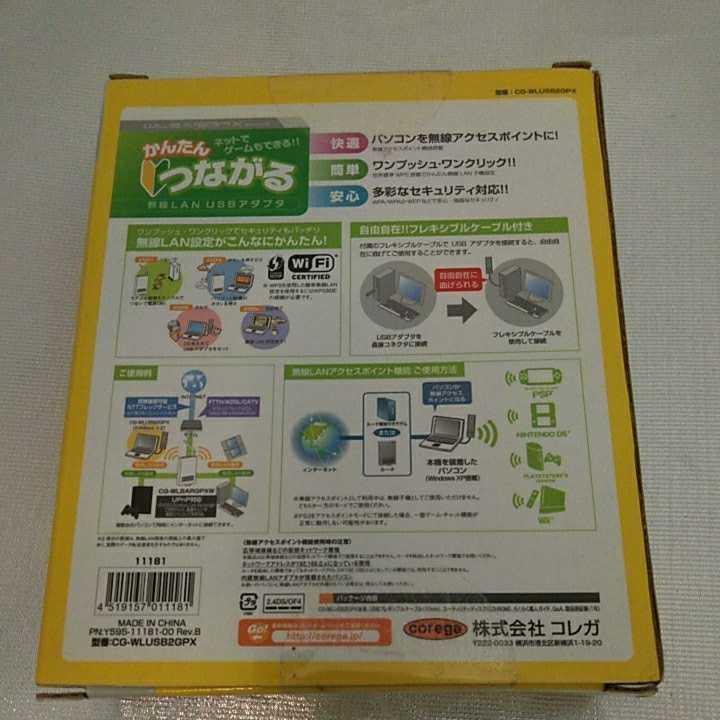 corega(コレガ) CG-WLUSB2GPX 54Mbps(IEEE802.11g/b)規格対応 USB接続 無線LANアダプタ_画像2