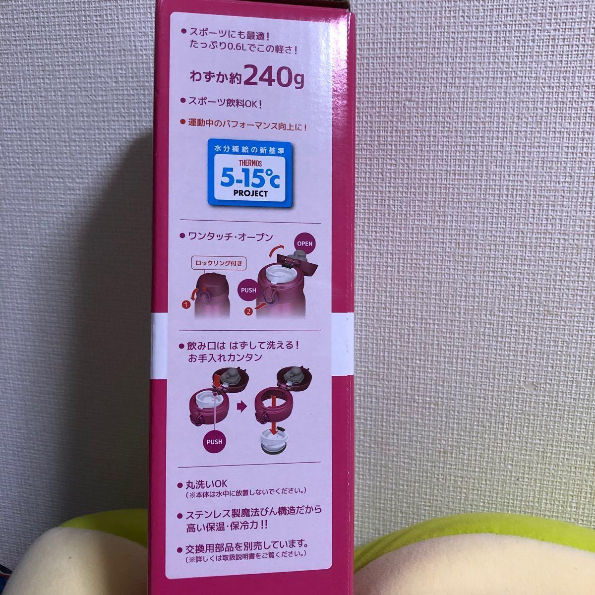 値下げ!サーモス 真空断熱 ステンレスボトル 水筒 新品 600 ピンク