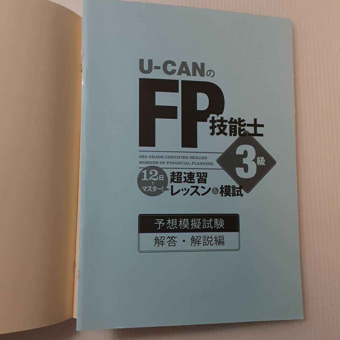 zaa-051♪12日でマスター! ''14~'15年版U-CANのFP技能士3級超速習レッスン&模試 (ユーキャンの資格試験シリーズ) 単行本2014/7/31