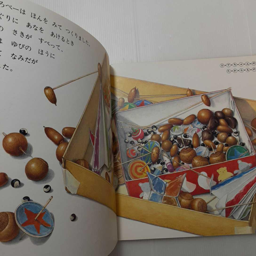 zat-01♪ ぼくの わたしの たからもの かがくのとも 1987年8月号 稲田 務 作