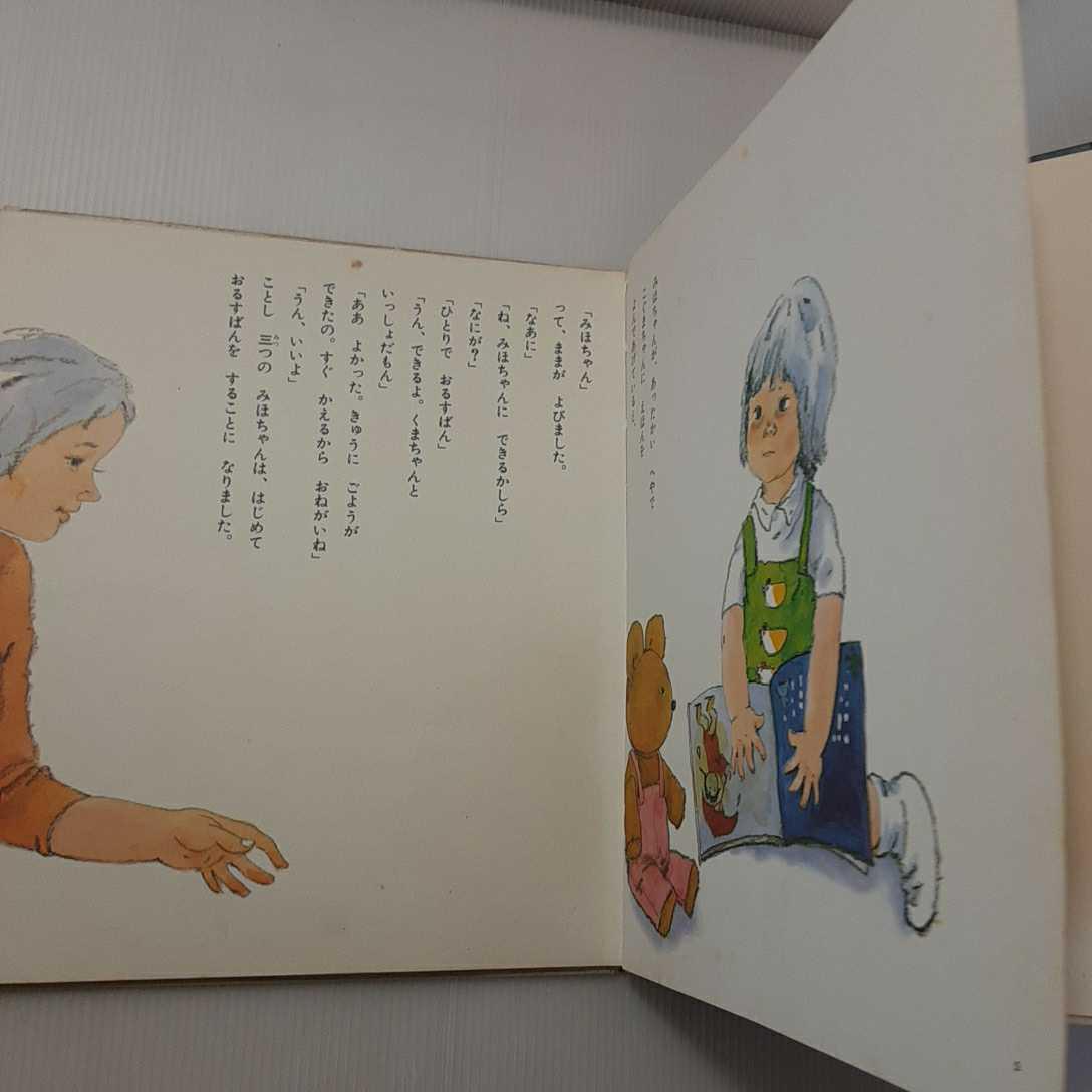 zaa-61♪はじめてのおるすばん (母と子の絵本 1) しみず みちを (著) 山本 まつ子 (イラスト) 大型本 1972/4/25