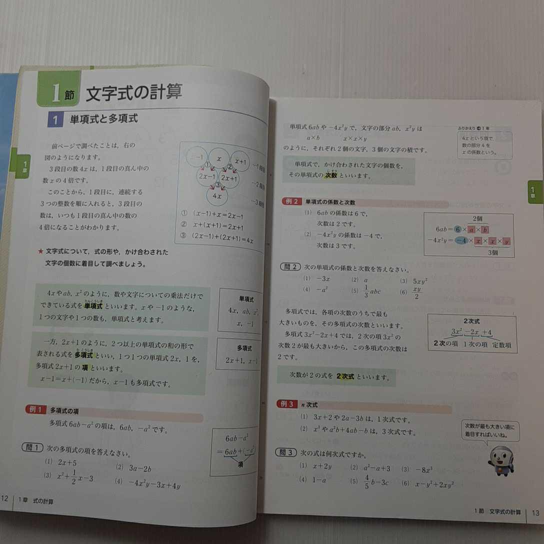 zaa-067♪ 中学数学 2 [平成28年度採用] 日本文教出版大阪 単行本 2015/2/1
