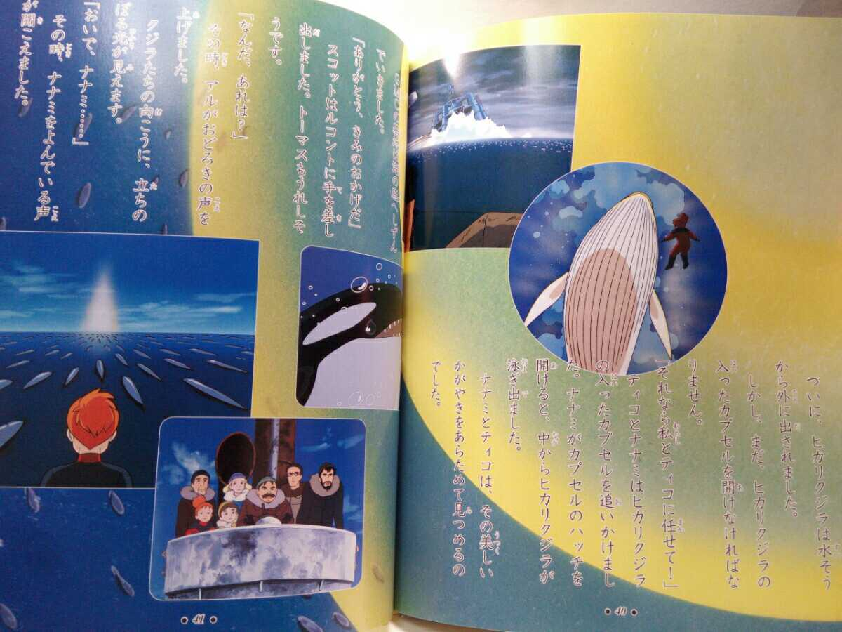 ◆◆絵本アニメ 世界名作劇場 七つの海のティコ◆◆シャチ♪ハウス名作劇場☆海洋調査船ペベロンチーノ号☆ナナミ・ヒカリクジラ・スコット