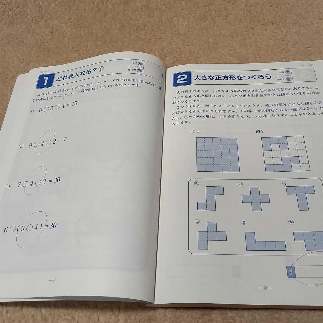 ★算数ラボ★7級★考える力のトレーニング★