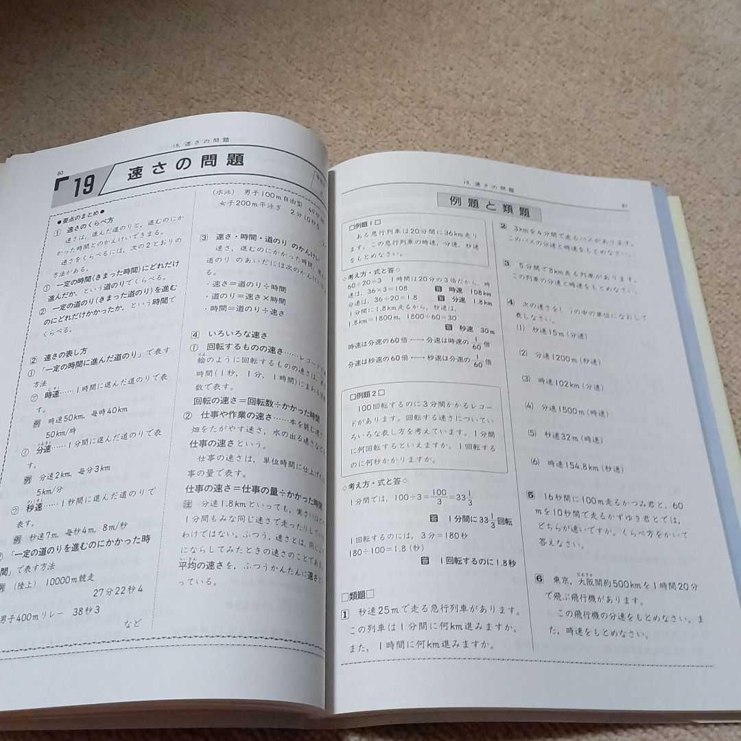 ★中学受験★対策★中学入試完成★算数4年★小4★送料無料★