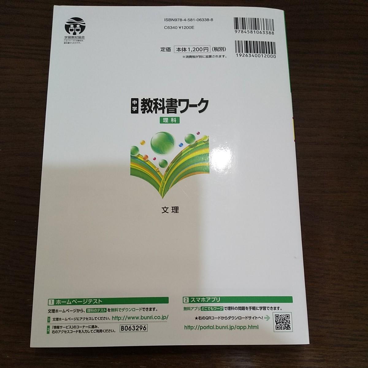 【未使用】教科書ワーク 中学2年理科 大日本図書版 オールカラー