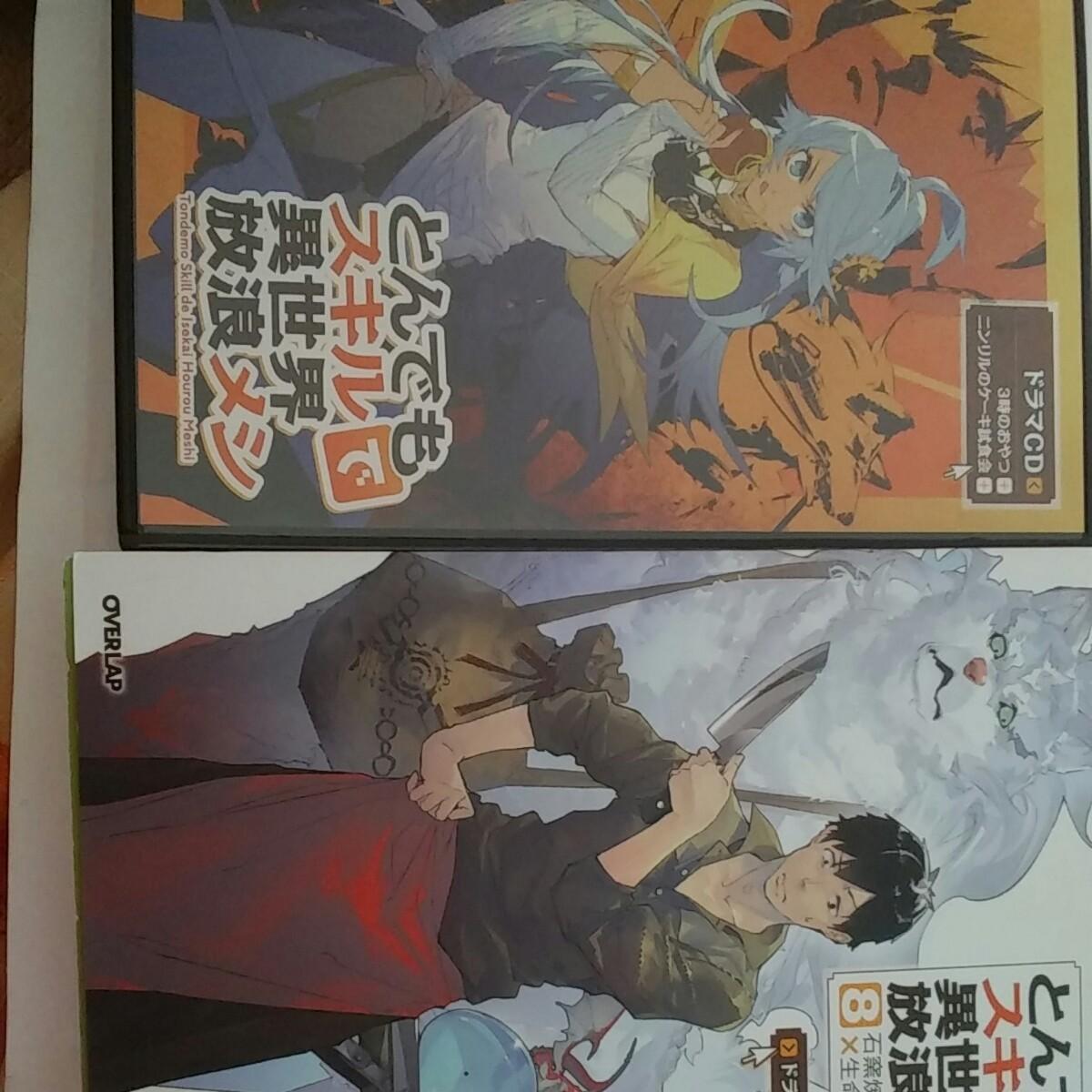 とんでもスキルで異世界放浪メシ 8巻 ドラマCD付き 特装版 江口 連 雅