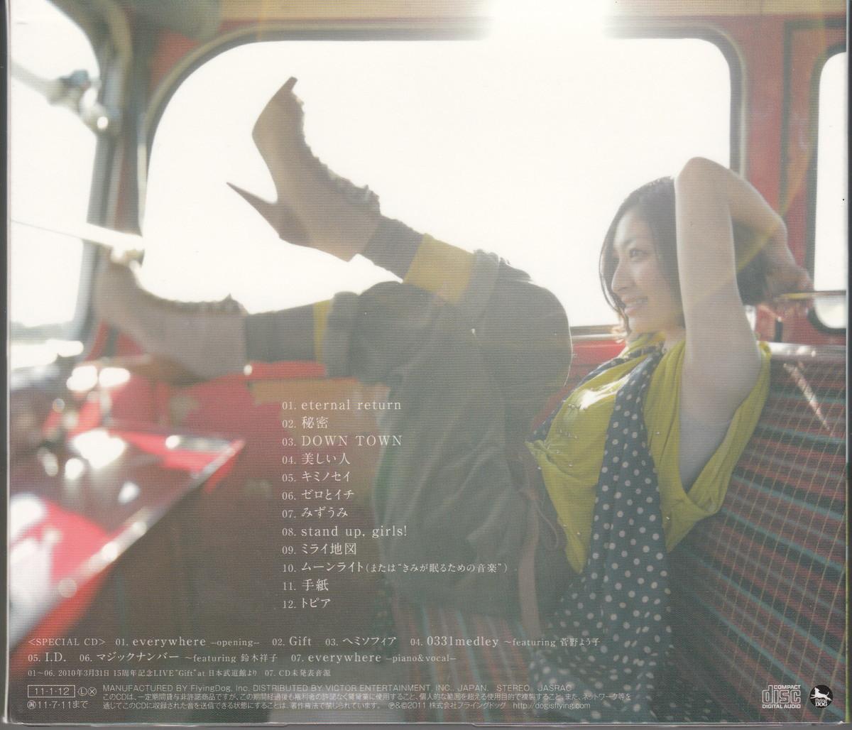 ★坂本真綾:You can't catch me [初回限定盤]/7thオリジナルアルバム,スリーブケース付,特典CD付_画像2