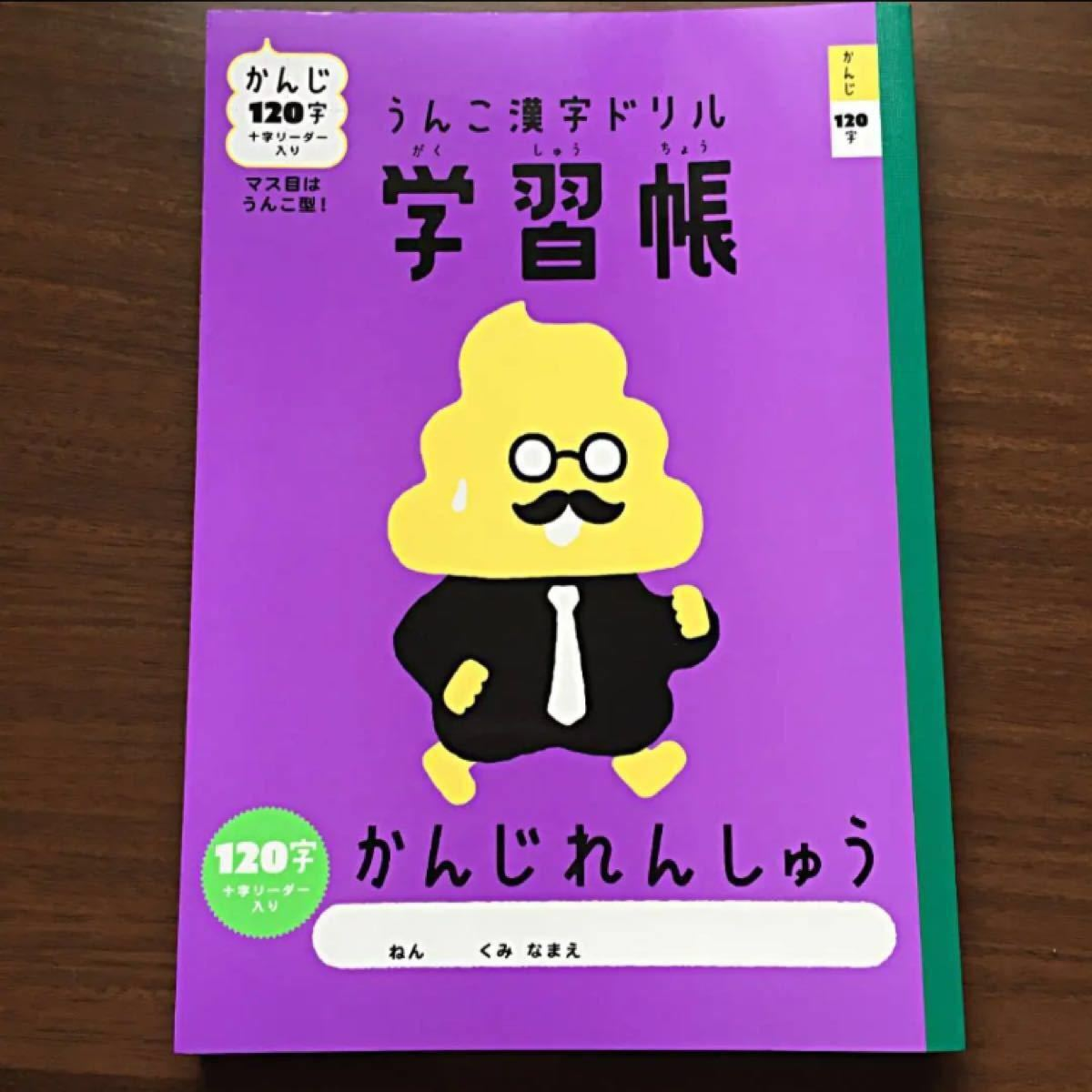 小学5年 漢字ドリル と 漢字練習ノート2冊