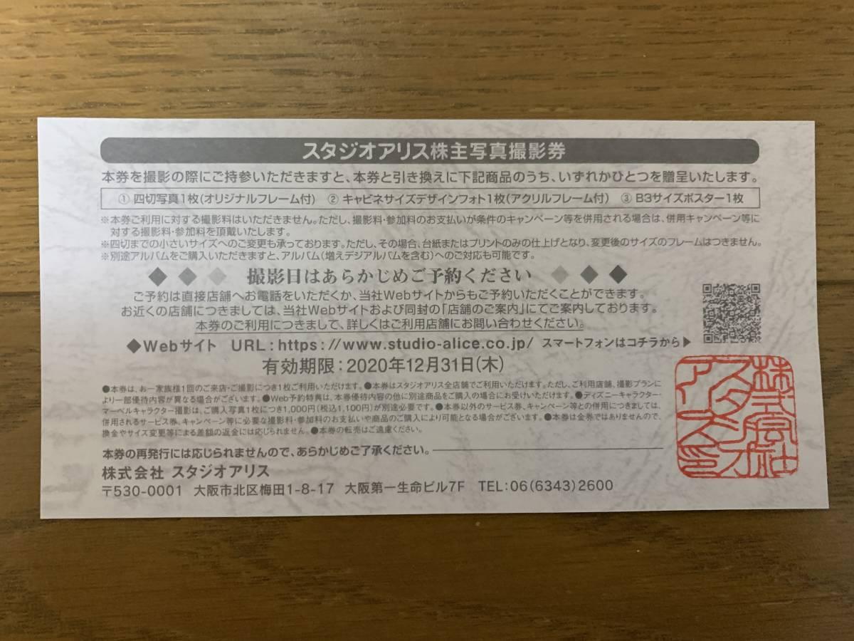 スタジオアリス 株主優待券 株主写真撮影券_画像2