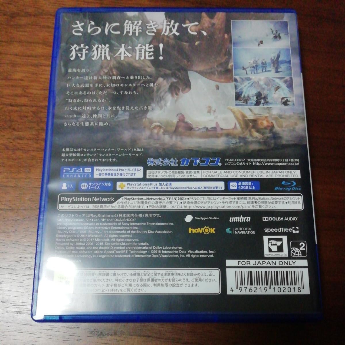 【PS4】 モンスターハンターワールド:アイスボーン マスターエディション