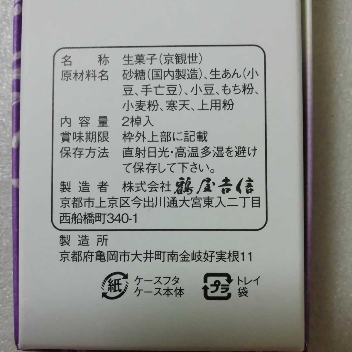 鶴屋吉信 京観世 1棹 和菓子 きょうかんぜ_画像2