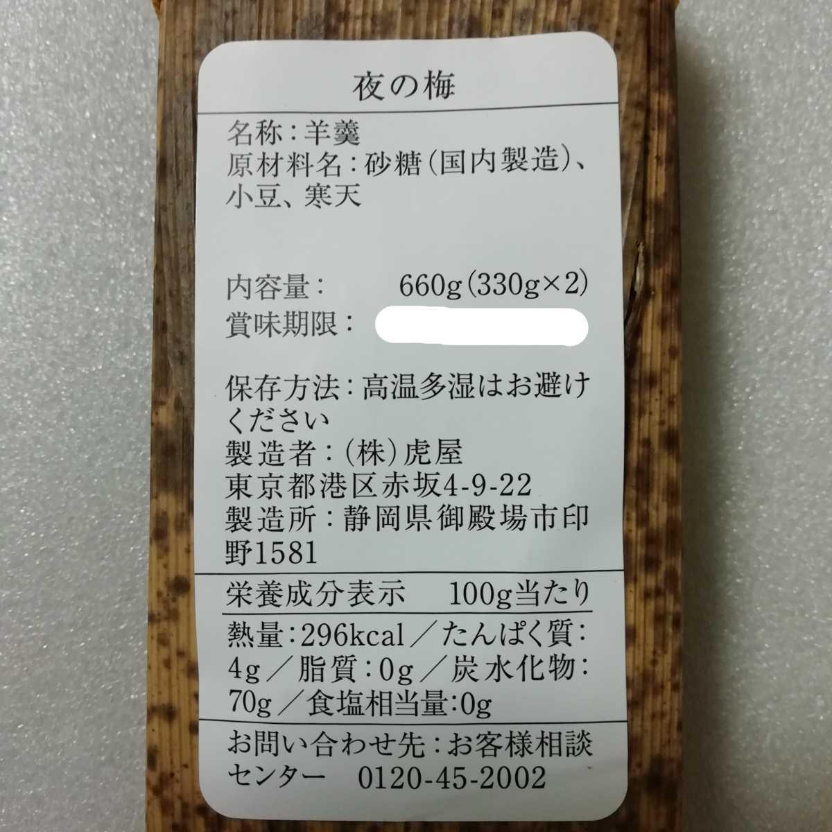 とらや 鶴屋吉信 夜の梅 京観世 和菓子 羊羹 ようかん 和菓子_画像3