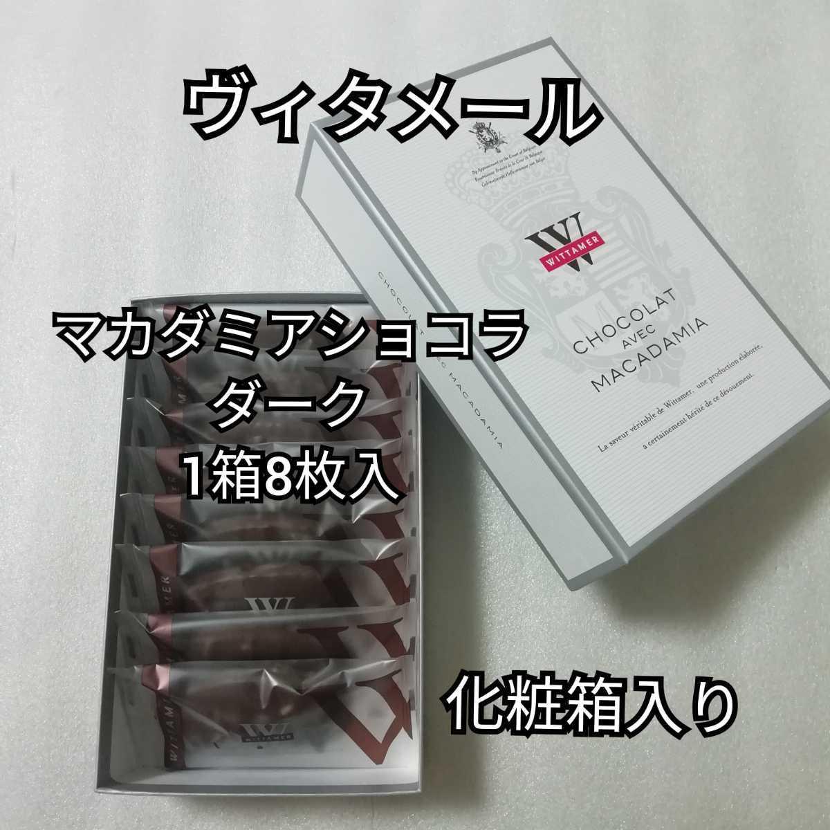 ヴィタメール マカダミアショコラ ダーク 1箱8枚入 チョコ チョコレート お菓子_画像1