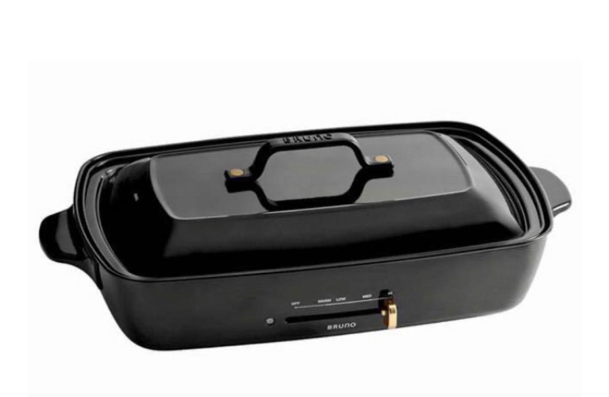 ブルーノ ホットプレート グランデサイズ 限定色黒 新品 未開封 未使用品