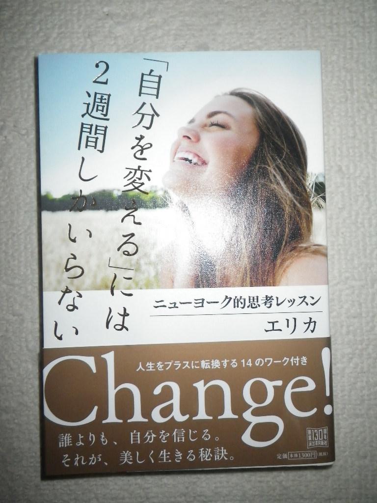 ●「自分を変える」には2週間しかいらない エリカ_画像1