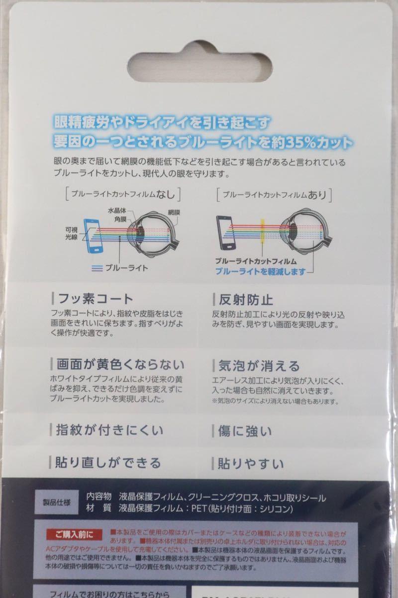 AQUOS R3★SH-04L/SHV44/808SH★保護フィルム★ブルーライトカット★反射防止★2_画像3