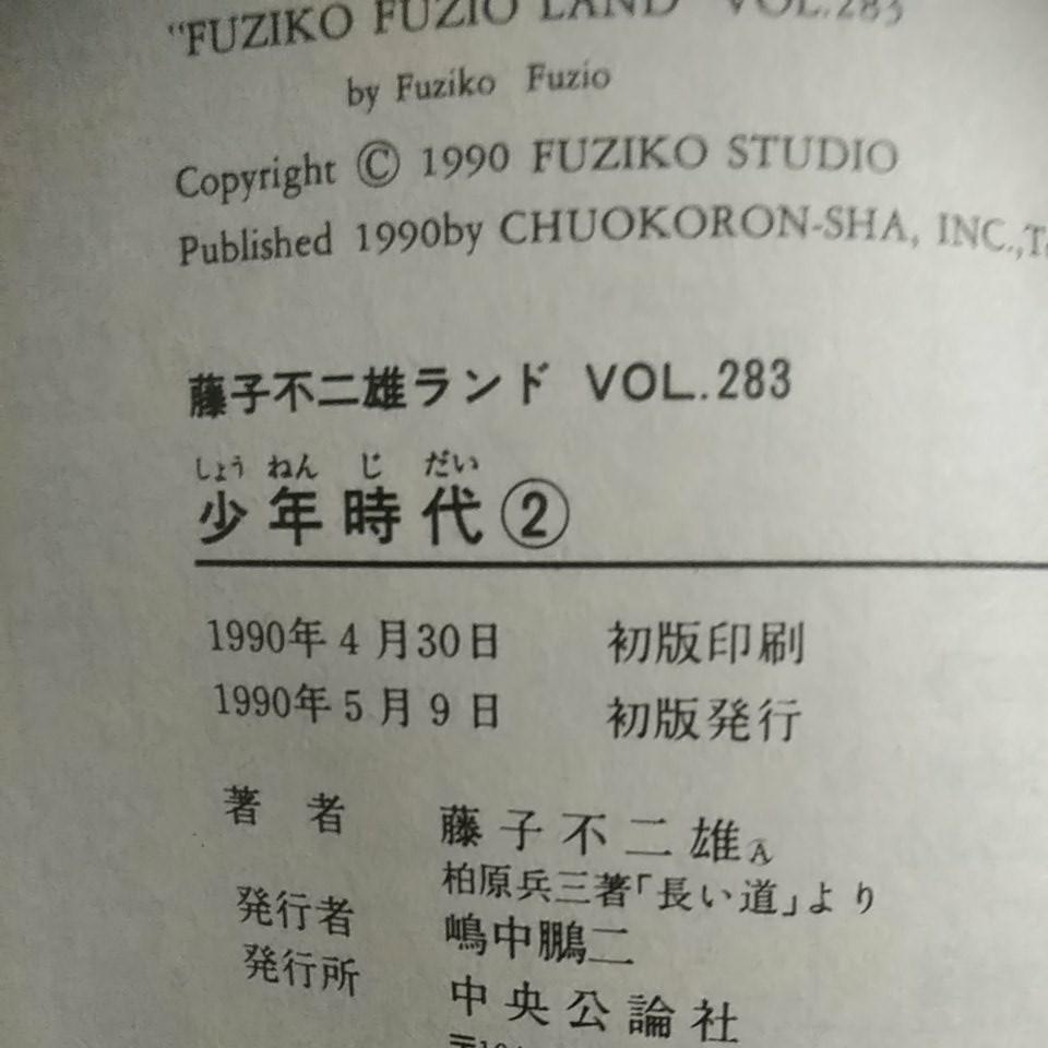 少年時代2巻 藤子不二雄ランド 中公コミックス