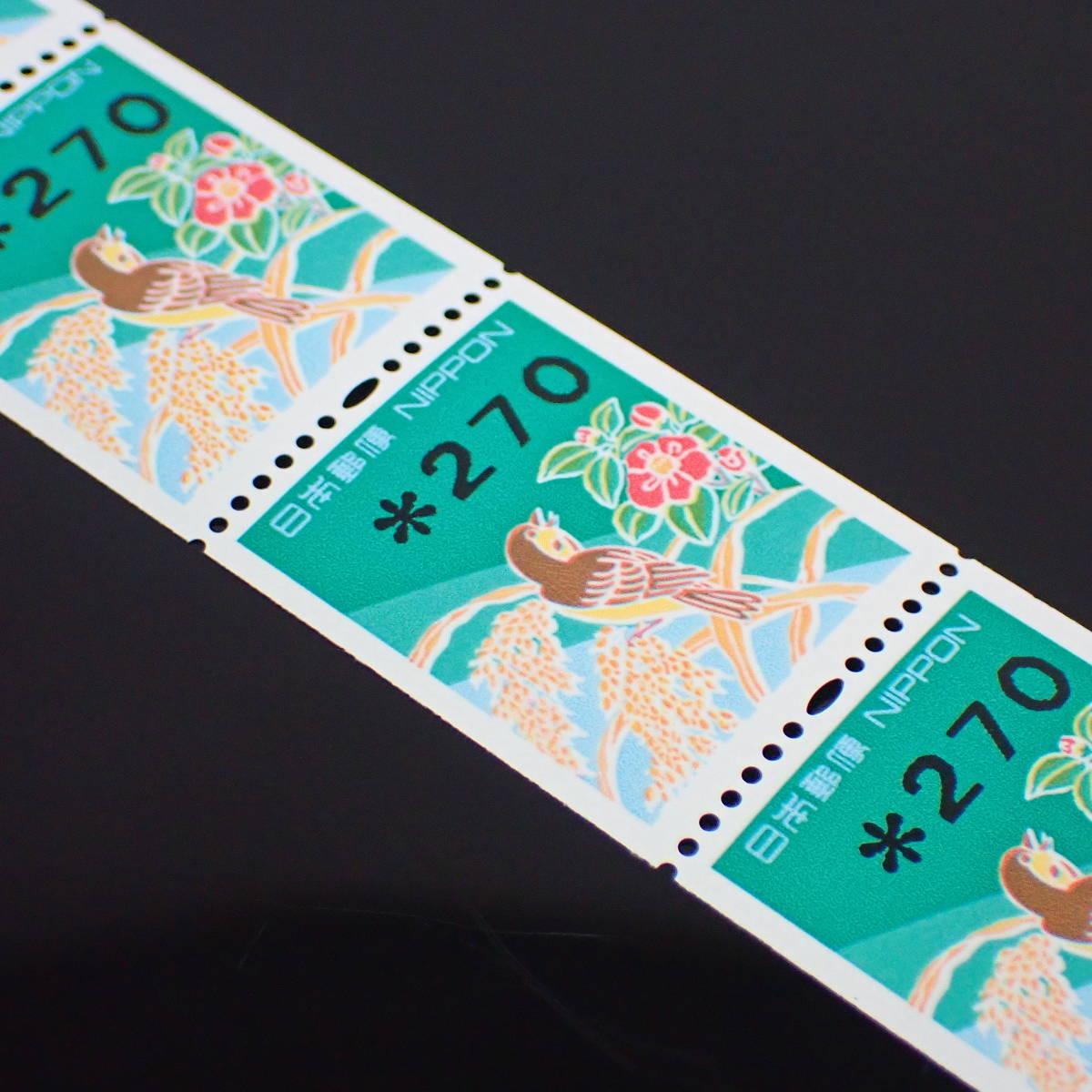 エラー切手 270円 誤印字 コイル切手 5枚連 未使用切手 _画像2