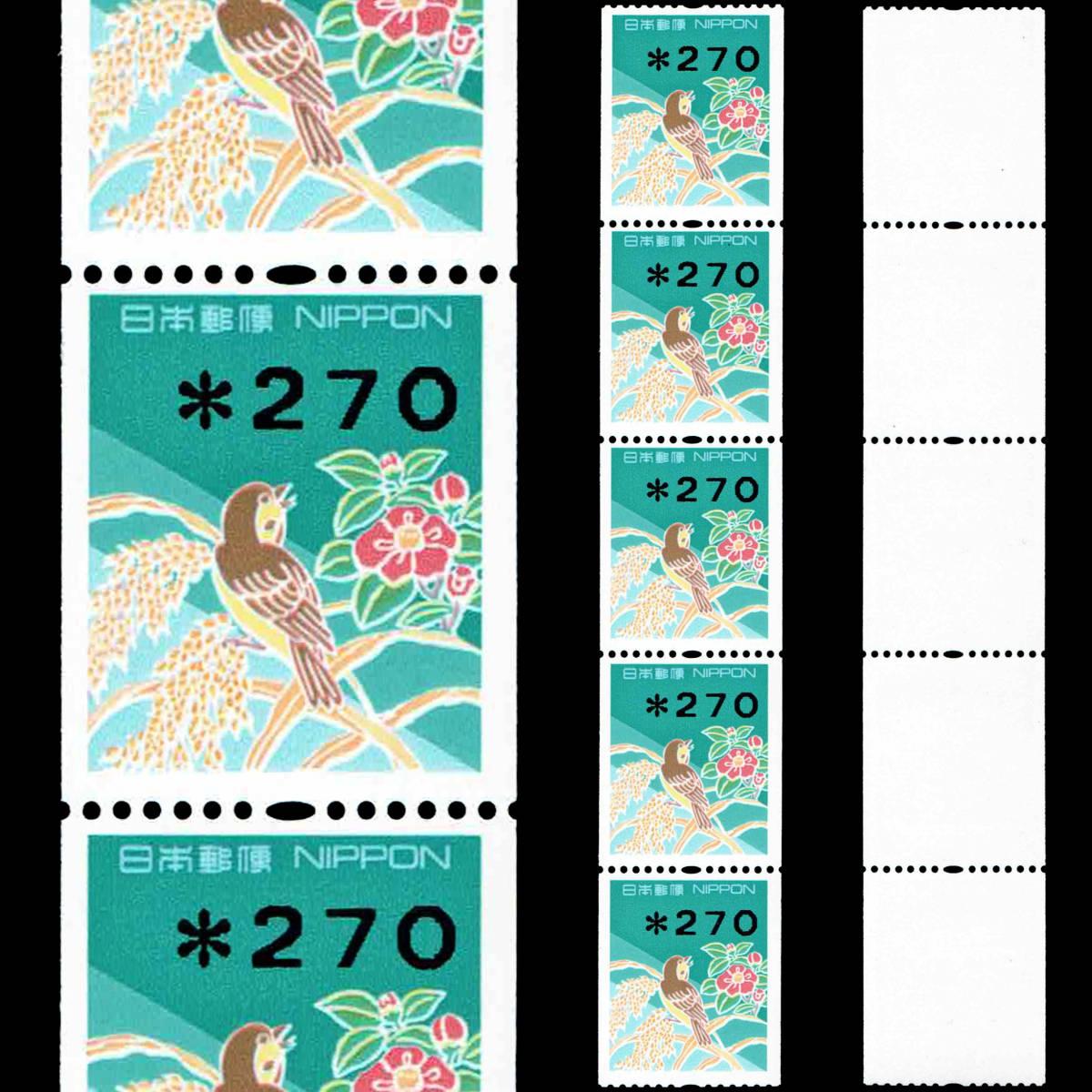 エラー切手 270円 誤印字 コイル切手 5枚連 未使用切手 _画像1