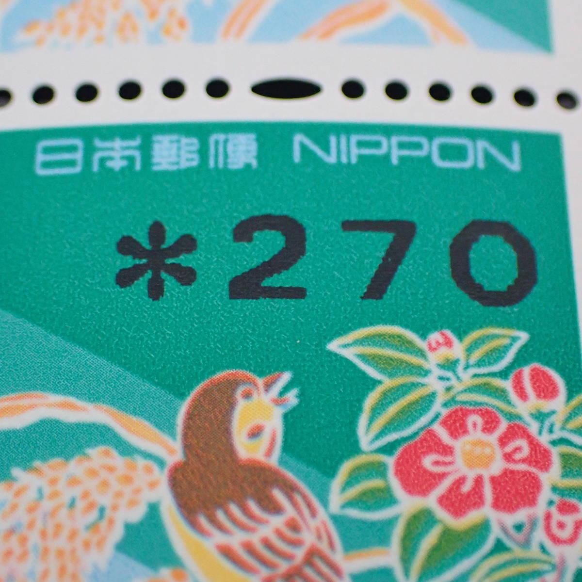 エラー切手 270円 誤印字 コイル切手 5枚連 未使用切手 _画像4