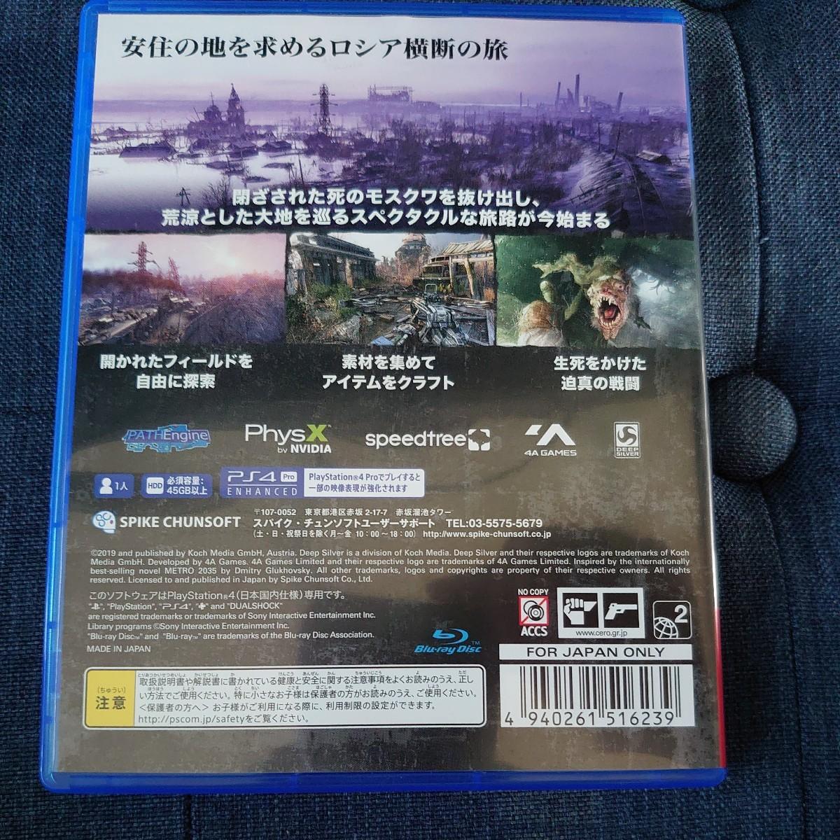 PS4 メトロエクソダス METRO EXODUS