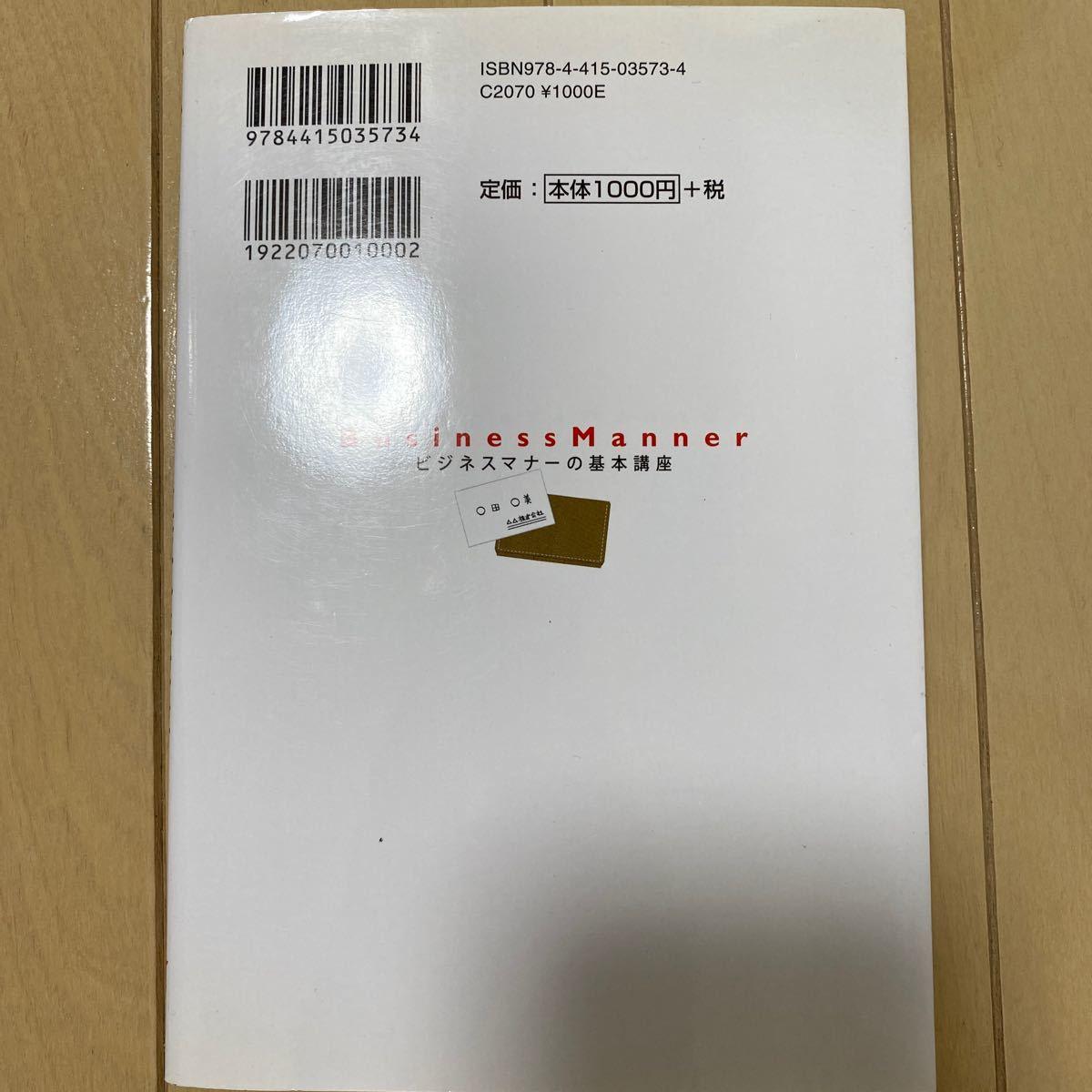 ビジネスマナ-の基本講座 第一印象からビジネスは始まる! /成美堂出版/ANA