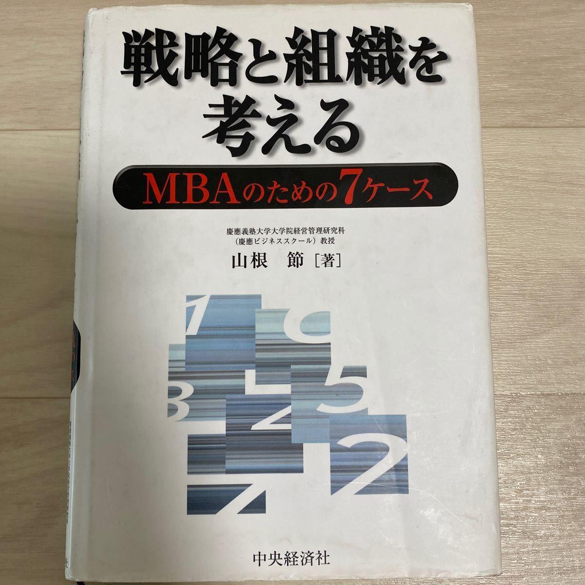 戦略と組織を考える MBAのための7ケ-ス/中央経済社/山根節 (単行本)