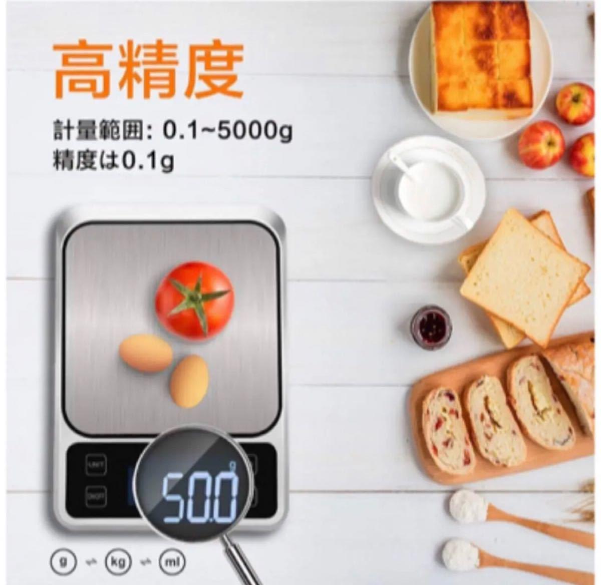 デジタルキッチンスケール 2020年最新版