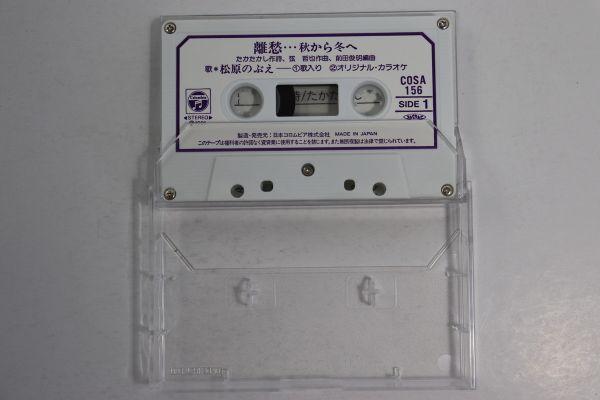 ■カセットテープ■離愁・・・秋から冬へ■松原のぶえ■中古■_画像4