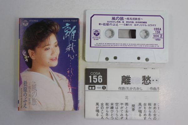 ■カセットテープ■離愁・・・秋から冬へ■松原のぶえ■中古■_画像5