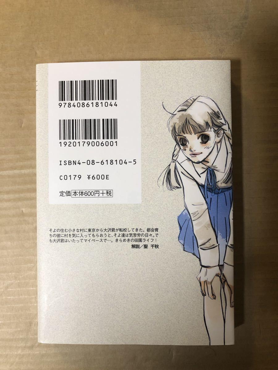文庫版 天然コケッコー 全巻セット(1~9巻)