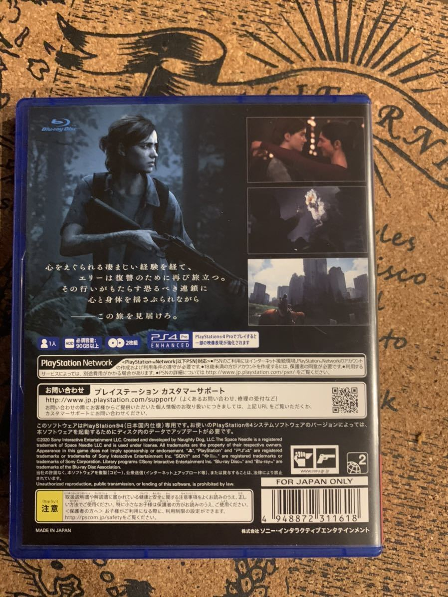 PS4ソフト THE LAST OF US 2 ザ.ラストオブアス2 送料込み