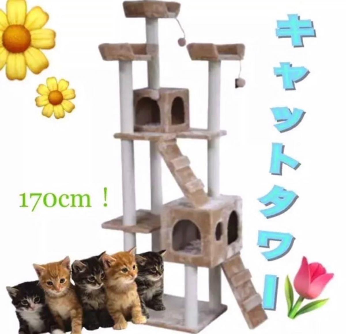 キャットタワー 猫タワー ワイド170cm ファニチャー 置き型 新品ブラウン