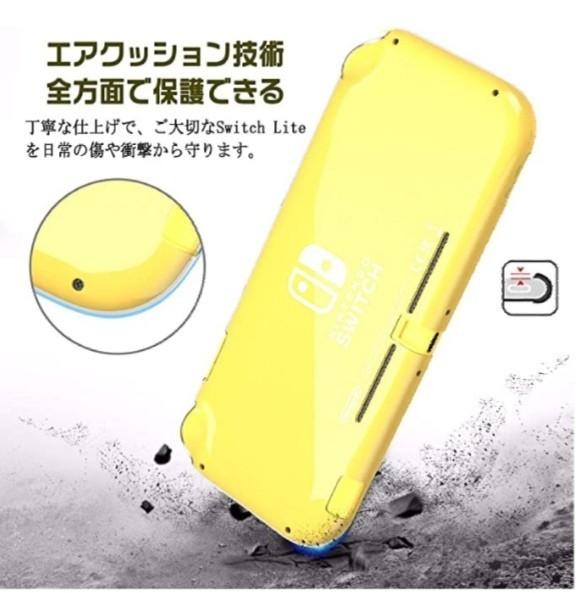 Nintendo Switch Lite ケース