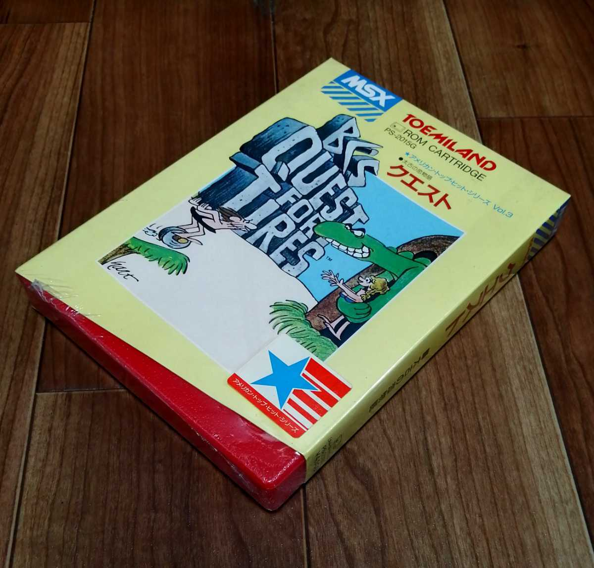 MSX クエスト 太古の恋物語 未開封品_画像1