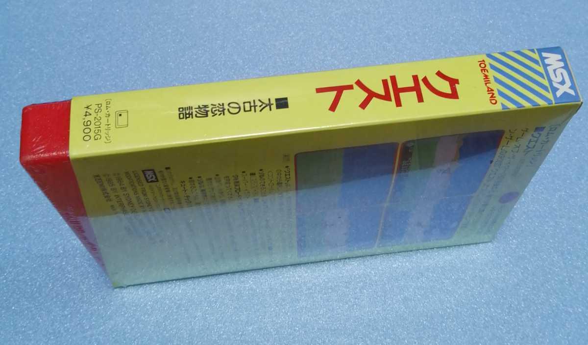 MSX クエスト 太古の恋物語 未開封品_画像3
