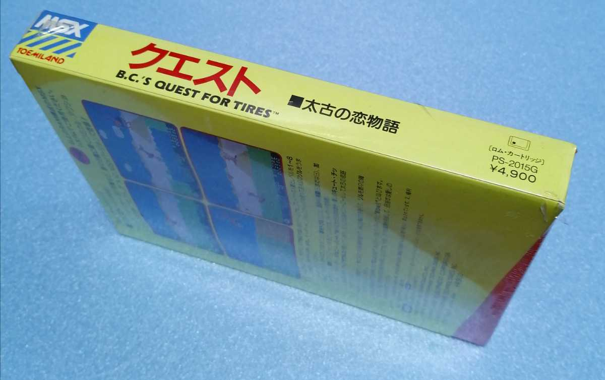 MSX クエスト 太古の恋物語 未開封品_画像4