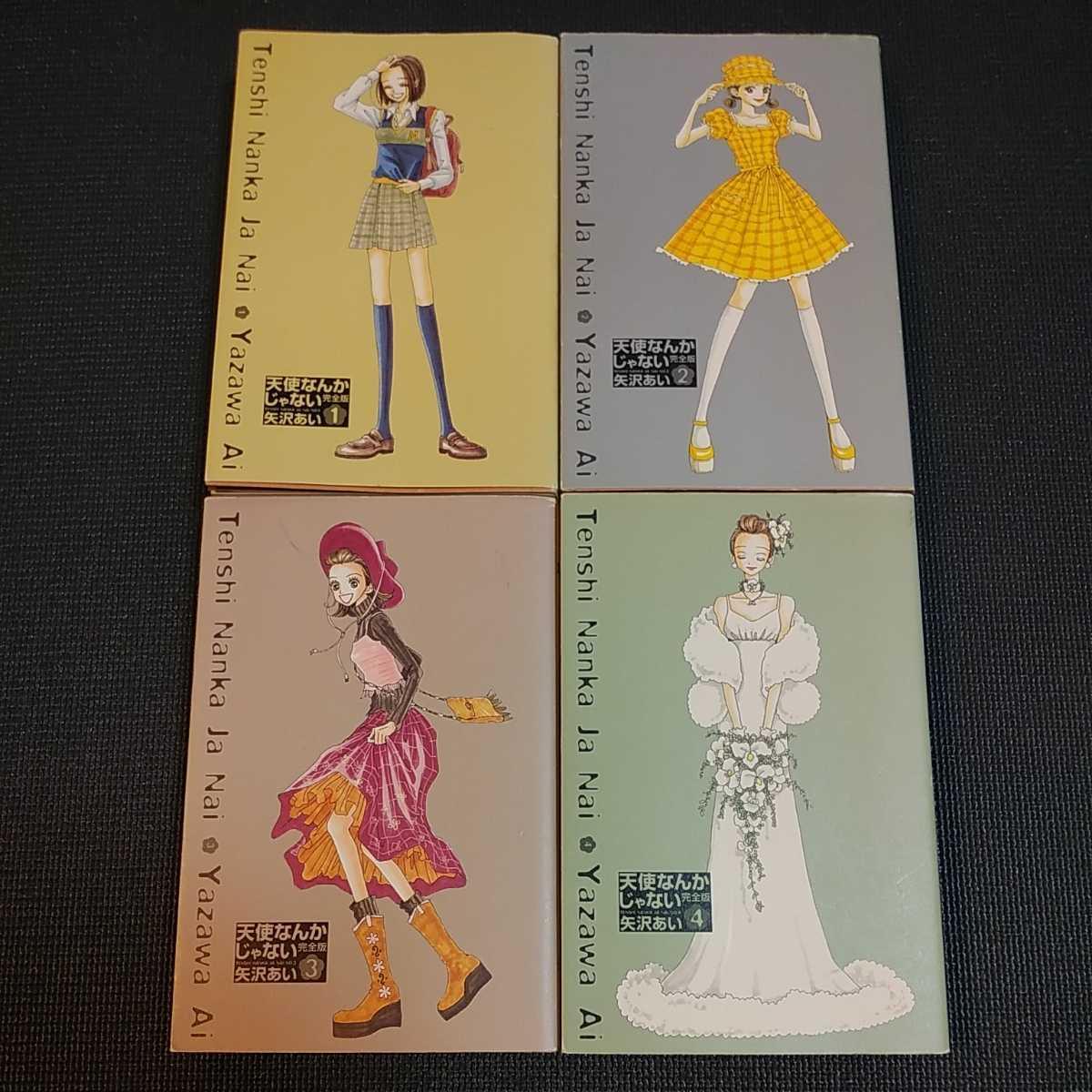【送料無料・全巻セット】天使なんかじゃない 完全版 全4巻 完結全巻セット 矢沢あい
