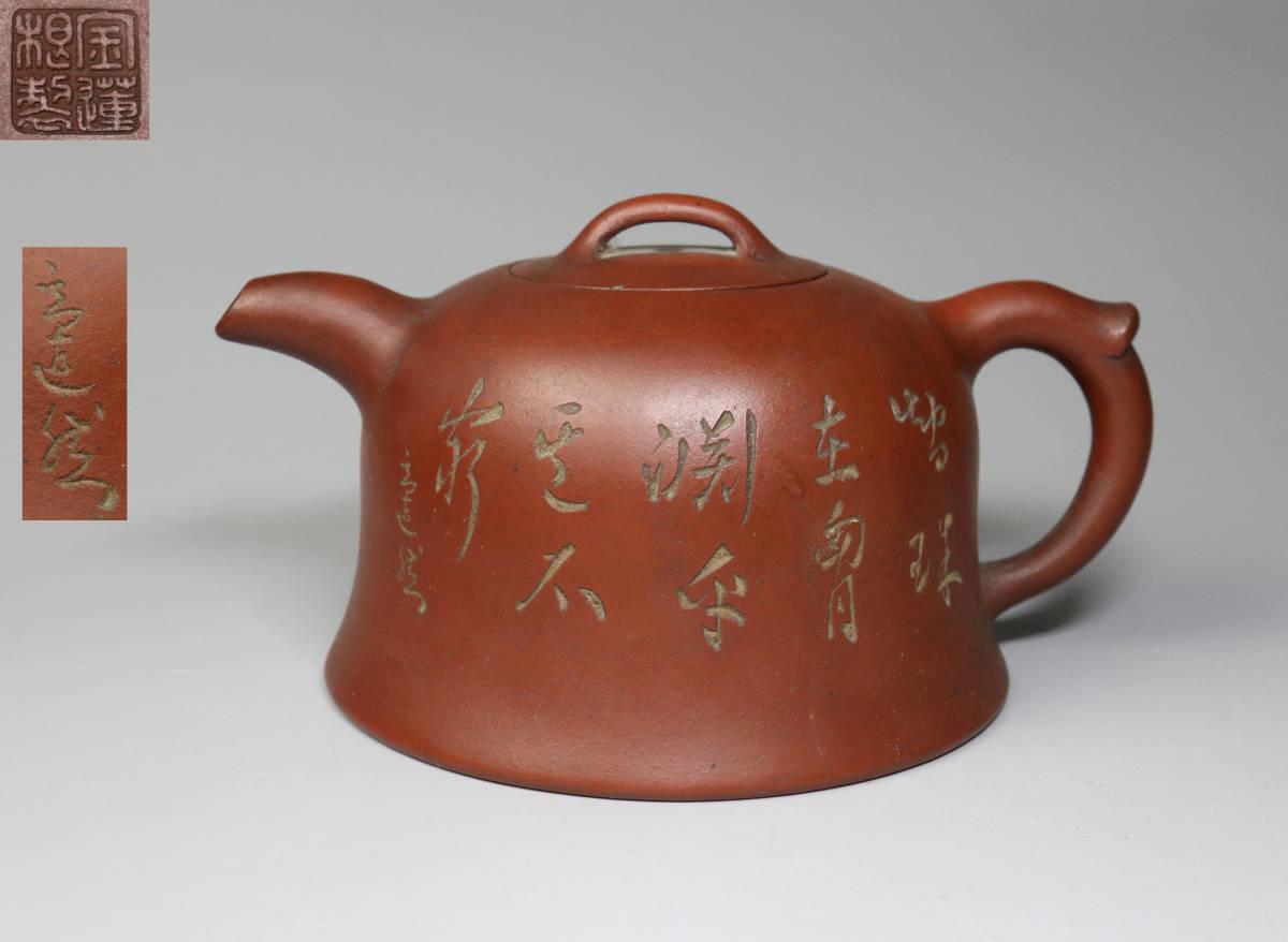 時代物 大振り朱泥急須 金蓮根 紫砂 中国宜興 煎茶道具 b09191