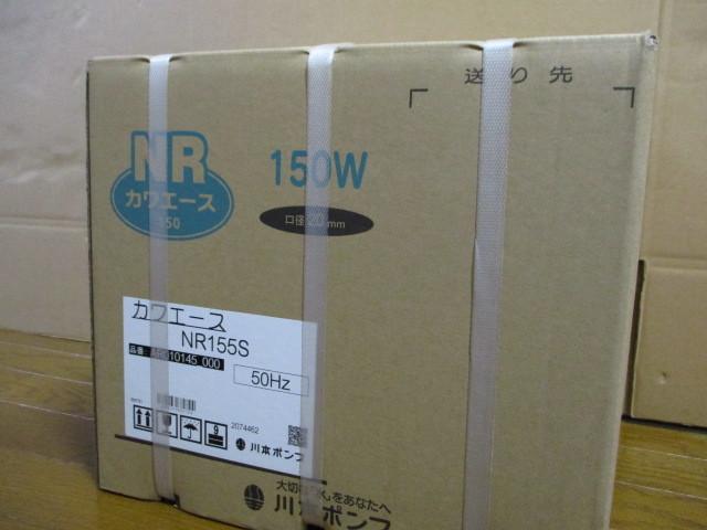 【未開封】川本ポンプ ステンレス製浅井戸用ポンプ NR155S カワエース(150W 単相100V 50HZ) 税込即決_画像1