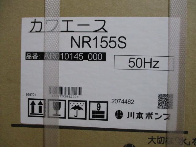 【未開封】川本ポンプ ステンレス製浅井戸用ポンプ NR155S カワエース(150W 単相100V 50HZ) 税込即決_画像2