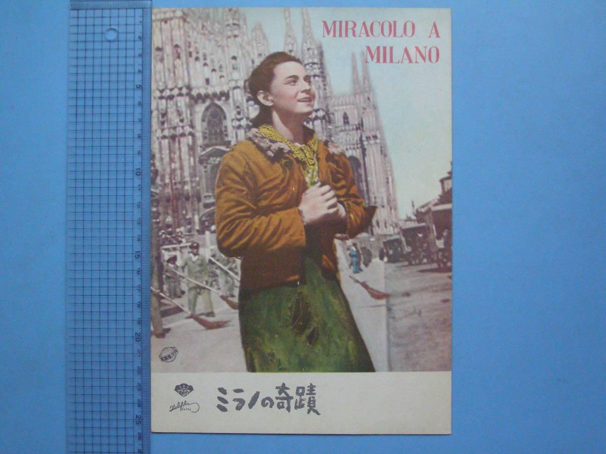 (K22) 映画 パンフレット ミラノの奇跡 昭和27年発行 パンフ_画像1