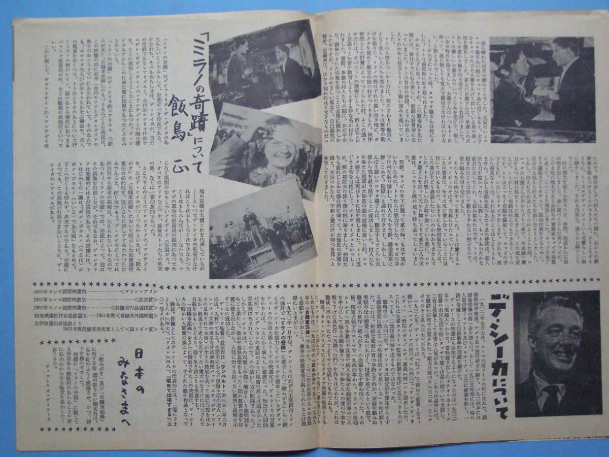 (K22) 映画 パンフレット ミラノの奇跡 昭和27年発行 パンフ_画像3